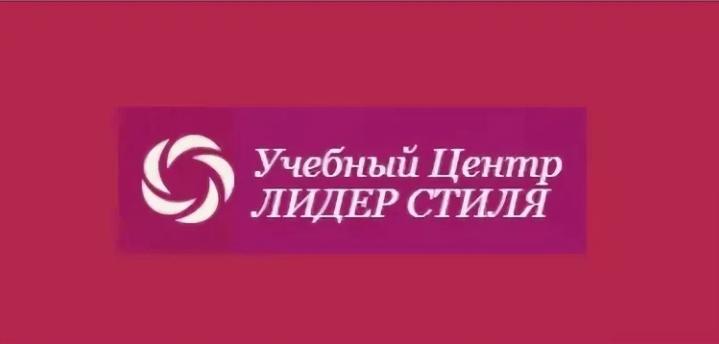 uchebnyj-centr-lider-stilya