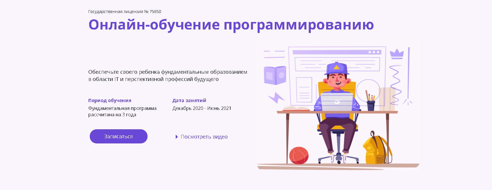 Школа программистов