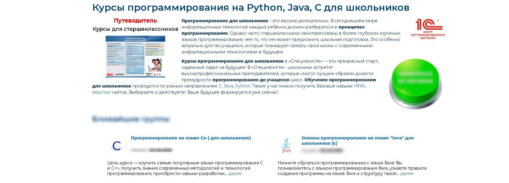 Специалист.ru