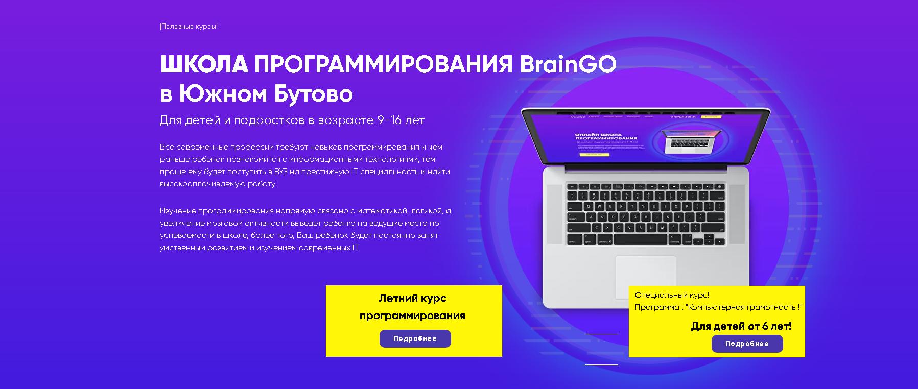 braingo