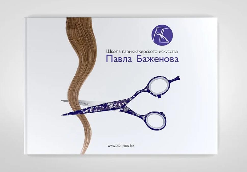 shkola-parikmakherskogo-iskusstva-pavla-bazhenova