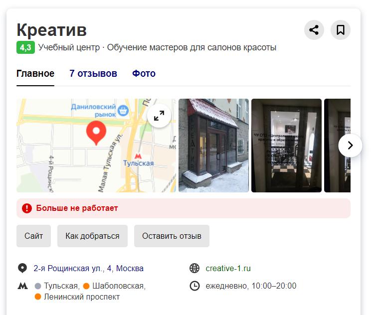 centralnaya-shkola-krasoty-i-obrazovaniya-kreativ
