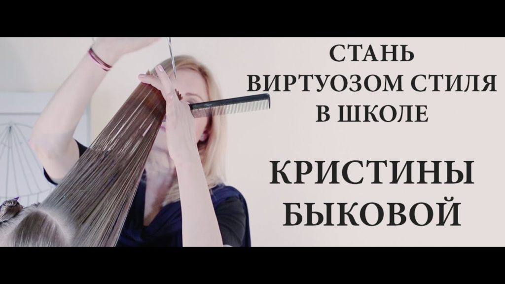 shkola-parikmakherskogo-i-kreativnogo-iskusstva-kristiny-bykovoj