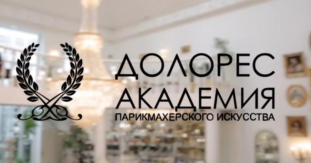 akademiya-parikmakherskogo-iskusstva-dolores