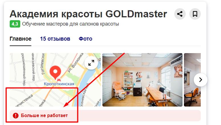 Академия красоты GOLDmaster