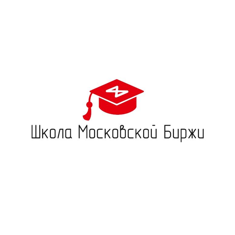 Школа МосБиржи