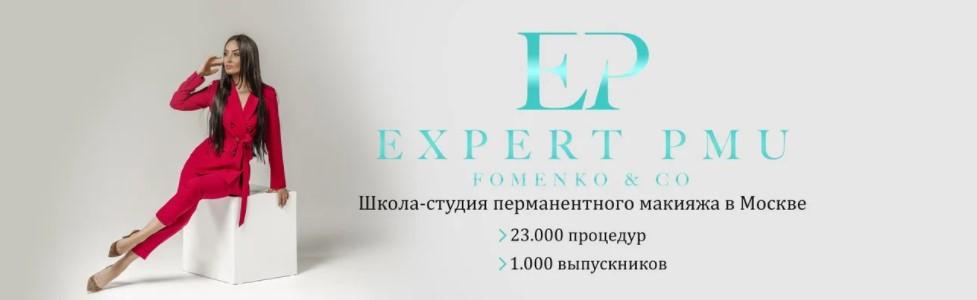 Школа Expert-PMU