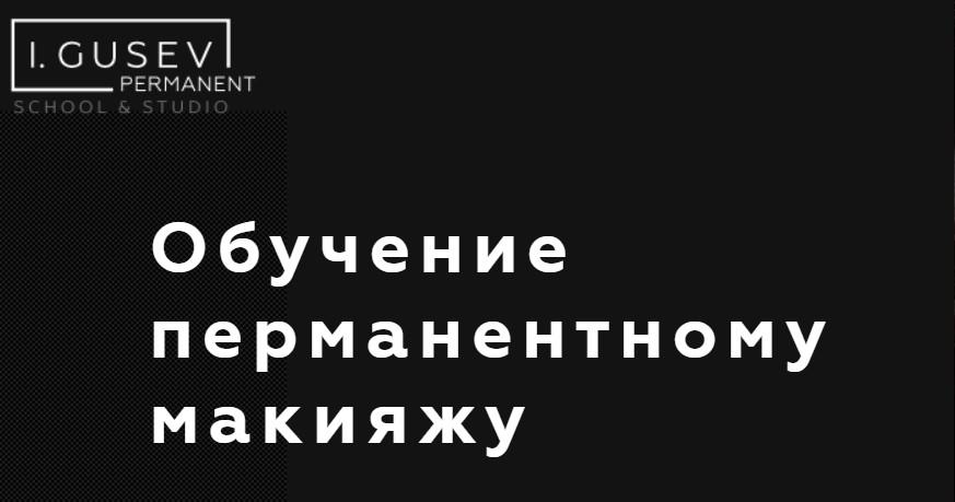 Школа-студия Игоря Гусева