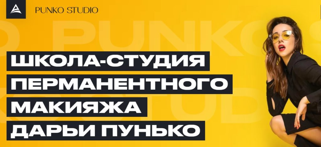 Онлайн-школа татуажа Дарьи Пунько